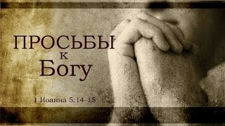 «Просьбы к Богу» ─ Проповедь Андрей П. Чумакин