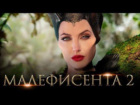 Малефисента 2 Владычица тьмы — Русский трейлер 2019