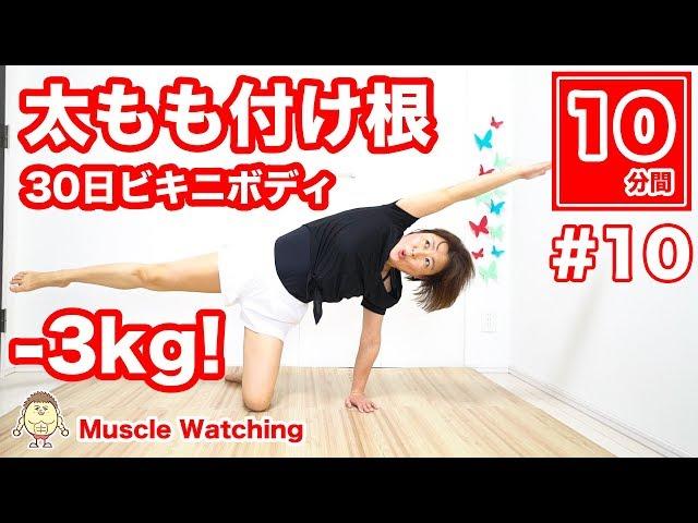 【10分】-3kg!太もも付け根痩せ30秒×18セット!30日ビキニボディチャレンジ#10 | Muscle Watching