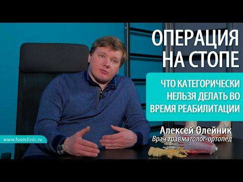 Что нельзя делать во время реабилитации после операции на стопе? доктор Алексей Олейник #footclinic