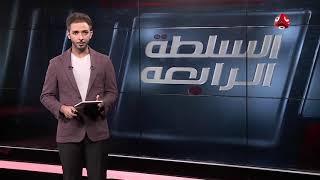 السلطة الرابعة  | 23 - 09 - 2018 | تقديم اسامة سلطان  | يمن شباب