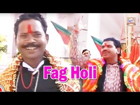 फ़ाग होली जंगी मुकाबला : Fag Holi Jangi Mukabla   Deen Bhagat, Rajaram Thakur   New Holi   HT Records