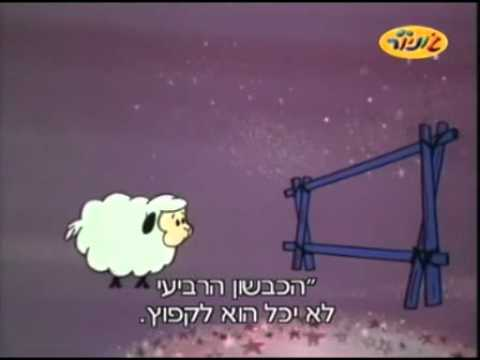 The Flintstones - Ann-Margrock (Hebrew) [1]