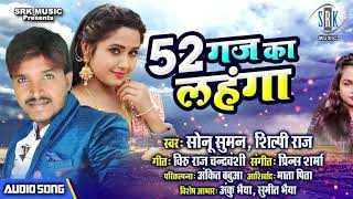 52 Gaj Ka Lahanaga | Sonu Suman, Shilpi Raj | 52 गज का लहंगा | Superhit Bhojpuri Song