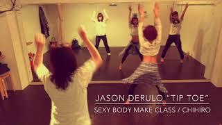 ダンススクールカーネリアンのレッスン動画です。 セクシーボディメイククラス(水曜クラス) 2018/1/24 セクシーボディメイククラスのレッスン動画です♪ ダンススクール ...