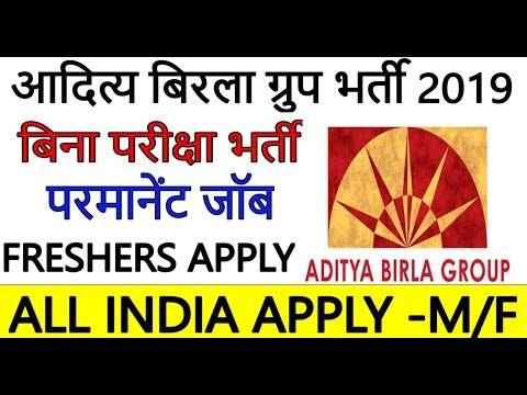 PRIVATE JOB - ADITYA BIRLA GROUP RECRUITMENT 2018 II FOR FRESHER II ALL INDIA JOB