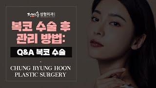 [압구정 정병훈성형외과] 복코 수술 후 관리 방법