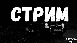🔥Атмосферный СТРИМ🔥 [URM RolePlay] URM RP CRMP