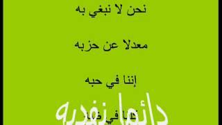 نشيد يا ملك المغرب