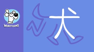 Draw the  Chinese Character 犬  dog into a dog - Wordtoon Chinese Dog