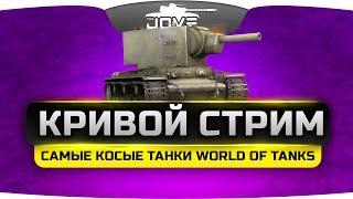 КРИВОЙ СТРИМ. Катаем самые косые танки World Of Tanks.