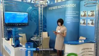ГТРК Белгород - В Белэкспоцентре демонстрируют новейшие материалы и оборудование