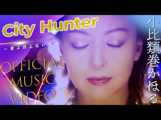 小比類巻かほる - City Hunter 〜愛よ消えないで〜 Official Video