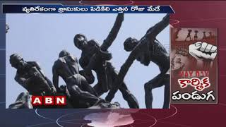 International Workers Day 2019   Special Story on May Day History and Significance   ABN Telugu