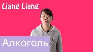 Китайский язык. Урок 16: Алкоголь