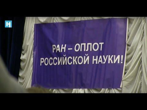 Наука требует денег: «протестная неделя» академиков РАН