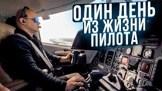 123. Один день из жизни корпоративного пилота в США