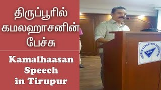 Kamal Haasan Speech  in Tirupur | திருப்பூரில் கமலஹாசனின் பேச்சு