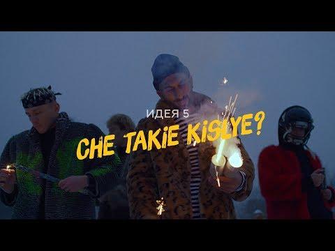 Че такие кислые? | Lolita Kox - Che Takie Kislye? | (12+)