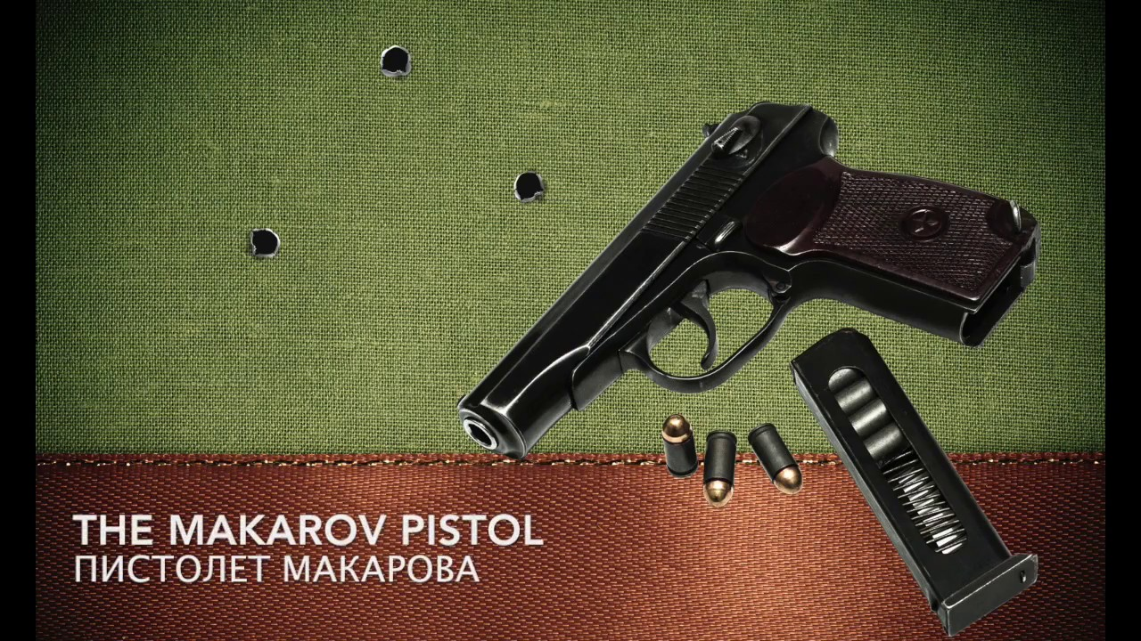 Скачать бесплатно симулятор пистолета макарова