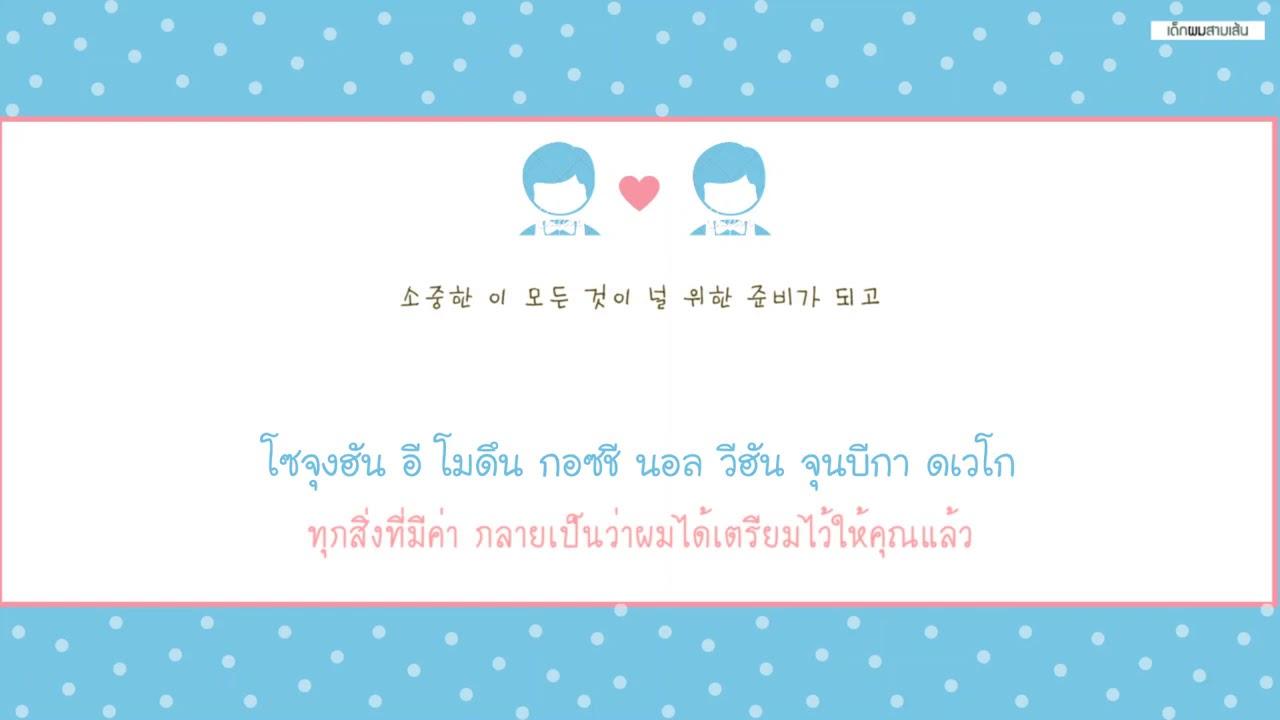 [THAISUB]  Herz Analog(헤르쯔 아날로그) - Love song (Feat. Byeol Eun(별은)) #เด็กผมสามเส้น