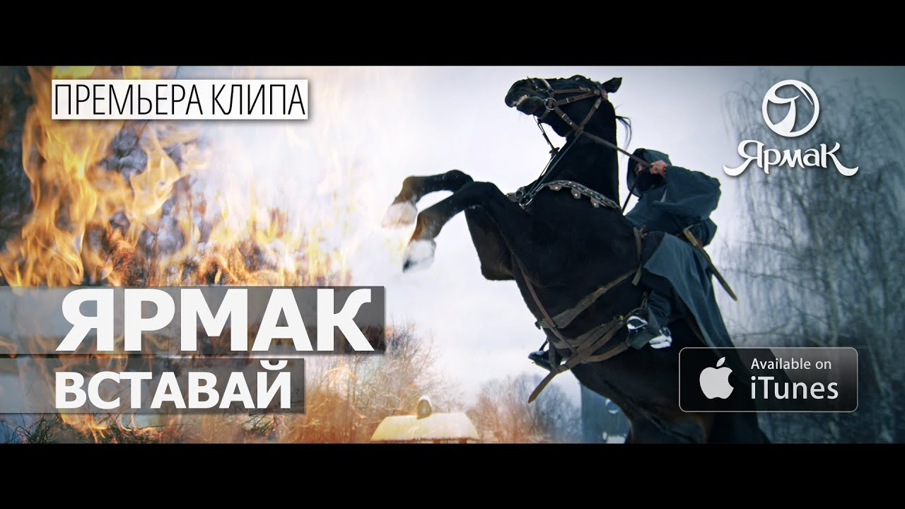 Download ЯрмаК - Вставай (TS Prod.)