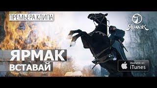 ЯрмаК - Вставай