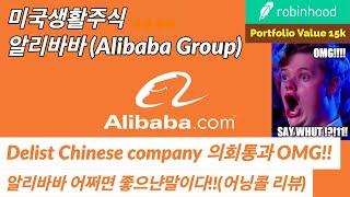 [미국생활주식] 알리바바 어닝콜. 미국 상장된 중국주식…