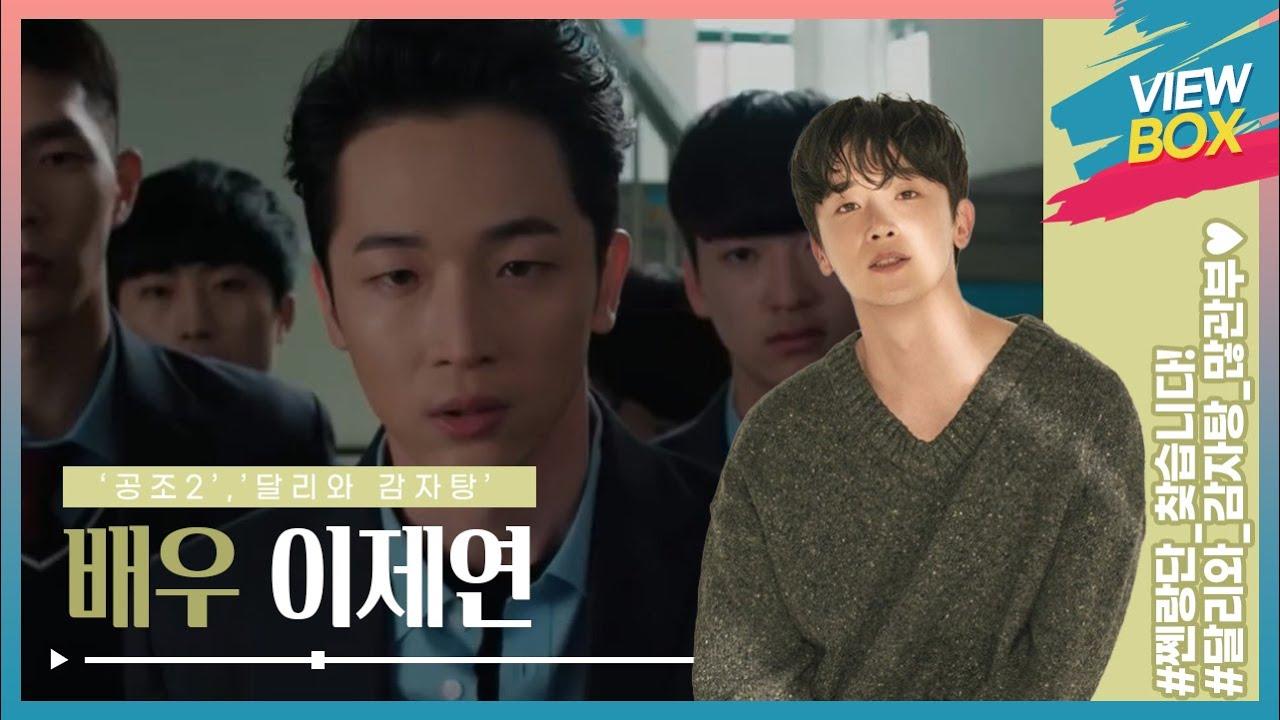 """""""이제연배우"""" 달라와 감자탕출연"""