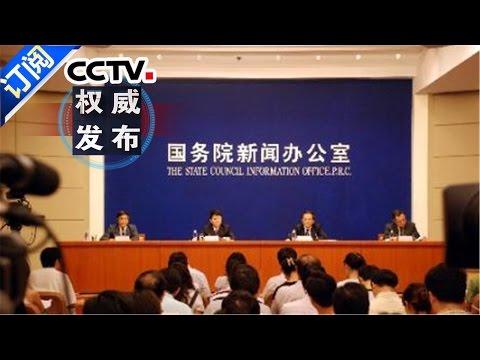 《权威发布》 20170428 国务院新闻办举行发布会   CCTV-4