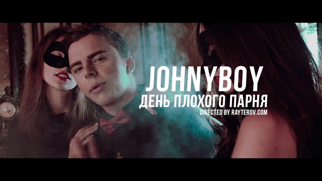 Текст песни johnyboy день плохого парня.