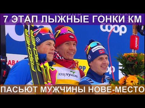 Лыжные гонки. Победа Большунова в гонке преследования. Нове-Место. 19.01.2020