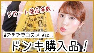 はい!!佐藤あやみです♡ 今回はっ!!!初のドンキ購入品です!! リピ...