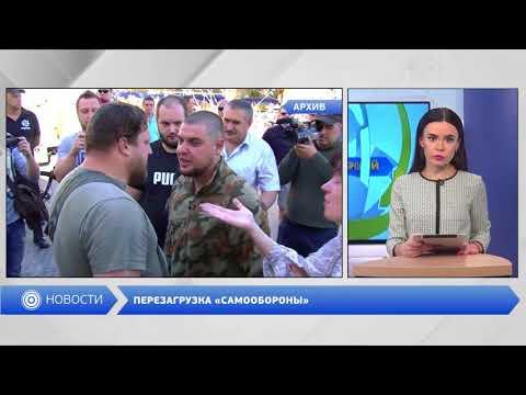 DumskayaTV: Перезагрузка Одесской «Самообороны»