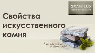 Свойства искусственного камня ǀ Жидкий Камень GRANILUX Нижний Новгород(, 2016-03-04T14:25:10.000Z)