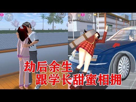 樱花校园模拟器:相爱的人一定会遇上,劫后余生跟学长甜蜜相拥!