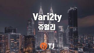 [TJ노래방] Vari2ty - 쥬얼리(Jewelry) / TJ Karaoke