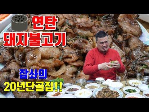 잡솨 20년단골집 영암독천 남원식당 연탄돼지불고기 Eating Show Mukbang