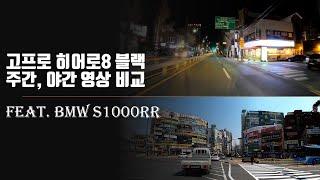 고프로 히어로8 블랙 주간, 야간 영상 비교 Feat.…