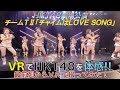 VRでHKT48を体感‼ 劇場公演を最前列からVRで撮ってみた!(チームTⅡ「チャイムはLOVE SONG」) / HKT48[公式]
