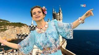 Широка страна моя родная! Крым. АБВГДейка