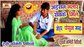 || COMEDY VIDEO || BHOJPURI COMEDY || DEHATI COMEDY || MR BHOJPURIYA || AISAN BHATAR SABKE MILE