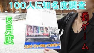 【調査】福岡1の繁華街 天神で地名度調査したら意外な結果だった!w
