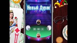 Играть в Дурака онлайн с другом!! дурак бесплатно!!Дурак переводной и подкидной!!Скачать сейчас!!