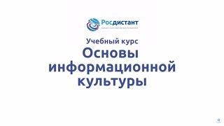 """Вводная видеолекция к курсу """"Основы информационной культуры"""""""
