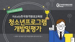 Kstudy 케이스터디 청소년지도사과정 청소년프로그램개…