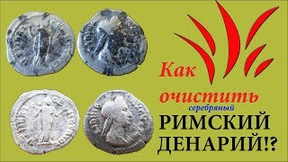 Чистка серебра. Как почистить денарий? Чистка серебряных монет. Roman coins(, 2017-08-10T18:02:34.000Z)