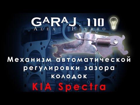 Замена механизма авто зазора колодок Kia Spectra