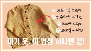 [쉬운 뜨개 레시피] 탑다운 래글런 스웨터 - 아이 옷…