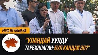 """Роза Отунбаева: """"Уландай уулду тарбиялаган-бул кандай эл?"""""""